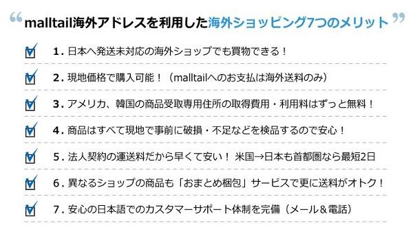 malltail 7つのメリット